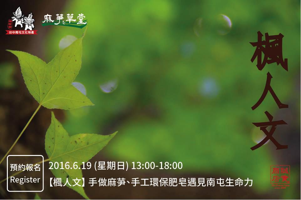 20160619楓人文_upload-05
